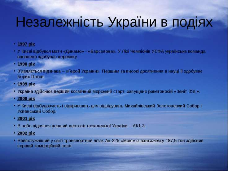 Незалежність України в подіях 2011 рік Брати-боксери Клички завоювали всі най...
