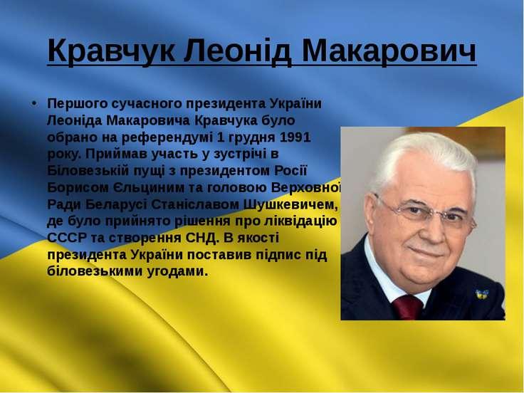Ющенко Віктор Андрійович Віктор Ющенко був лідером в першому турі виборів, в ...