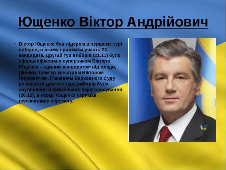 Порошенко Петро Олексійович Петра Порошенка було обрано президентом в першому...