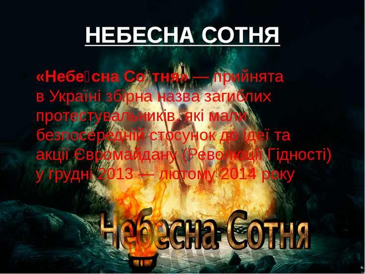 Бої за Іловайськ Бої за Іловайськ, відомі також якІловайський котел— бойові...