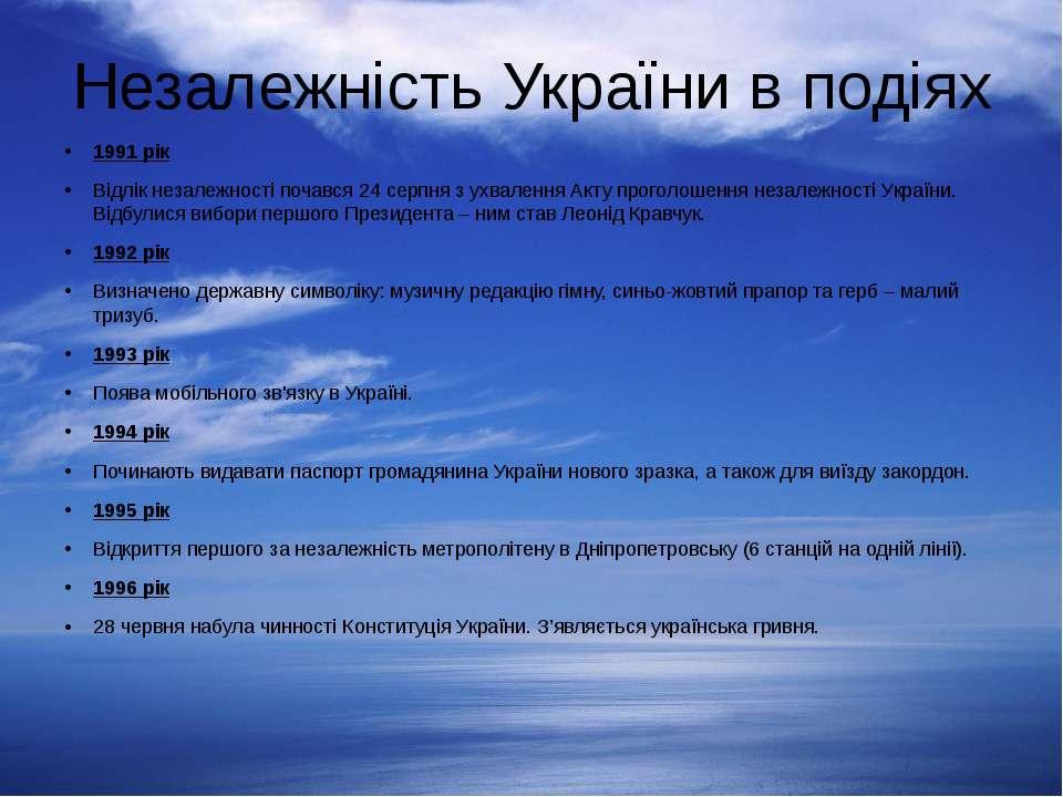 Незалежність України в подіях 2003 рік Затверджено текст Державного Гімну Укр...