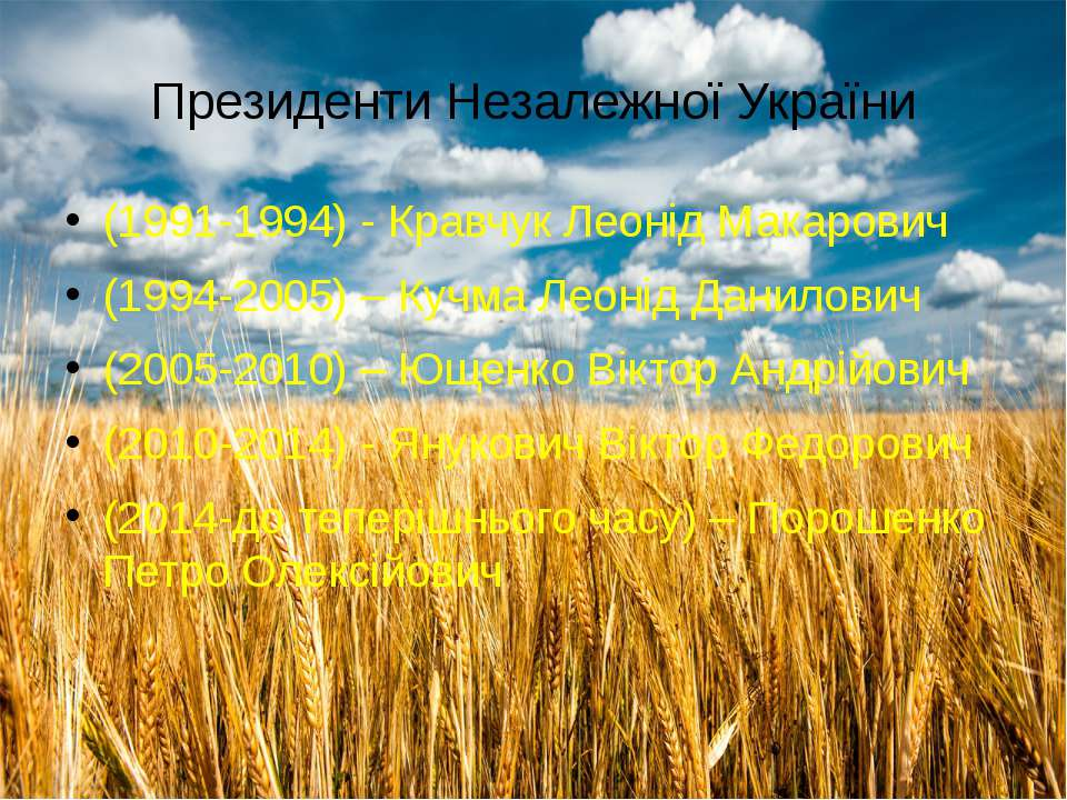 Кучма Леонід Данилович Л. Кучму обрано президентом на виборах 1994 й 1999 рок...