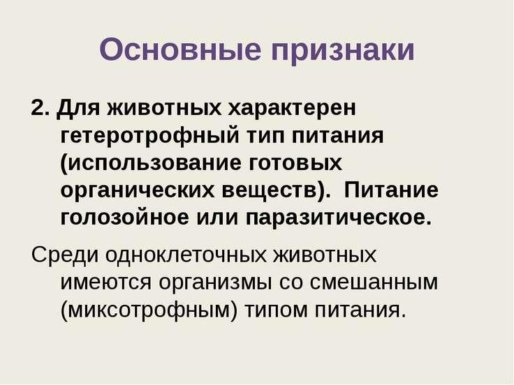 Основные признаки 2. Для животных характерен гетеротрофный тип питания (испол...