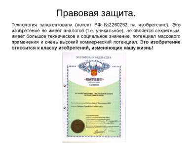 Правовая защита. Технология запатентована (патент РФ №2260252 на изобретение)...