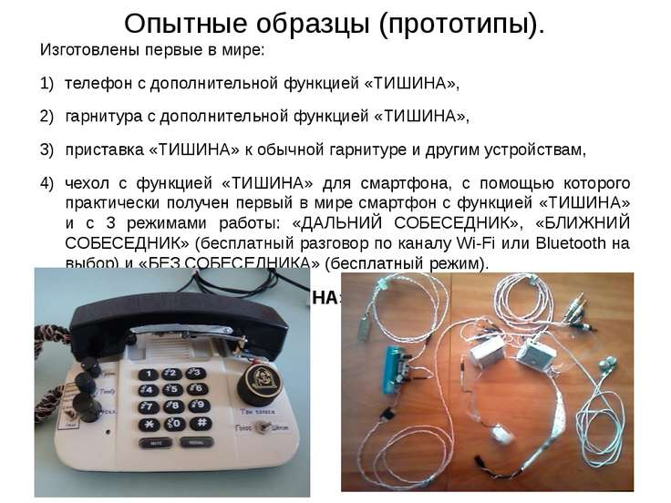 Опытные образцы (прототипы). Изготовлены первые в мире: телефон с дополнитель...