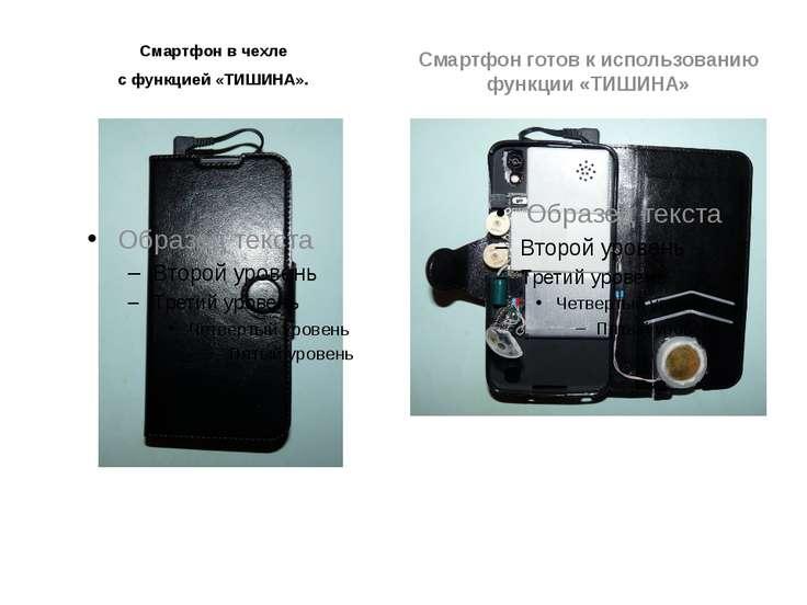 Смартфон в чехле с функцией «ТИШИНА». Смартфон готов к использованию функции ...