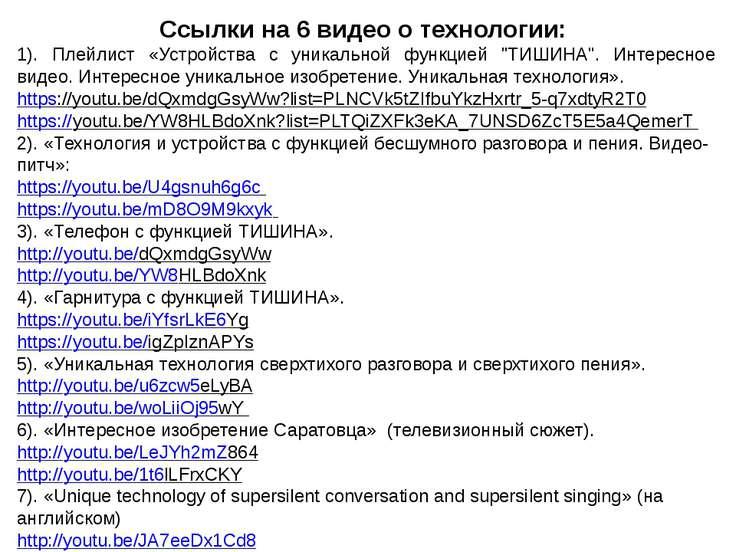 Ссылки на 6 видео о технологии: 1). Плейлист «Устройства с уникальной функци...