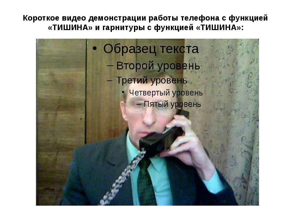 Короткое видео демонстрации работы телефона с функцией «ТИШИНА» и гарнитуры с...