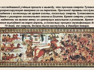 После исследований учёные пришли к выводу, что причина смерти Тутанхамона – п...