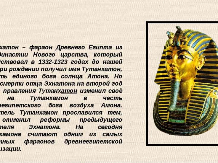 Tутанхатон – фараон Древнего Египта из 18-й династии Нового царства, который ...