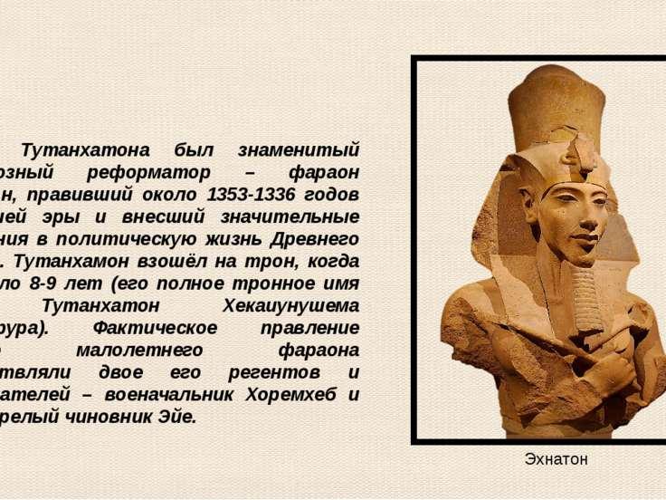 Отцом Тутанхатона был знаменитый религиозный реформатор – фараон Эхнатон, пра...