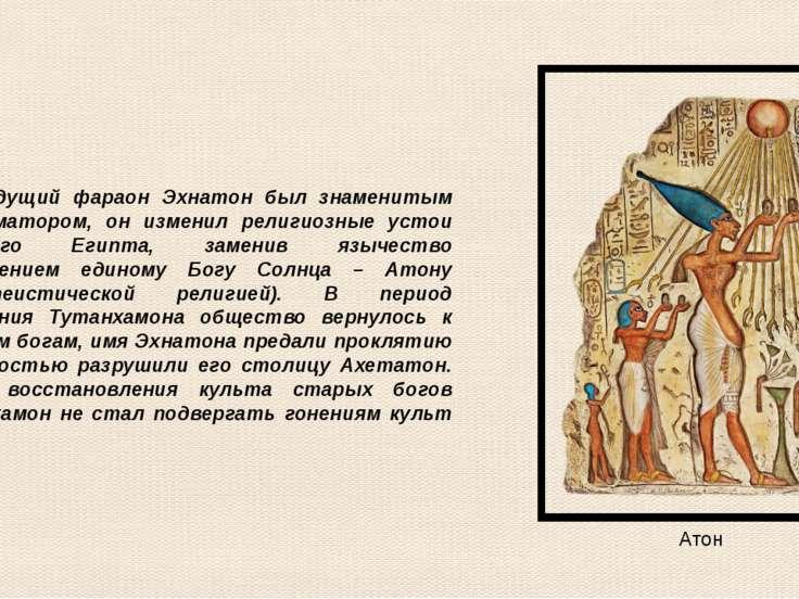 Предыдущий фараон Эхнатон был знаменитым реформатором, он изменил религиозные...