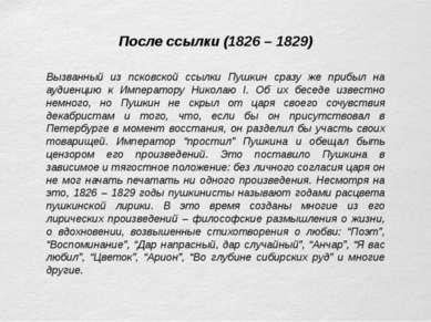 После ссылки (1826 – 1829) Вызванный из псковской ссылки Пушкин сразу же приб...