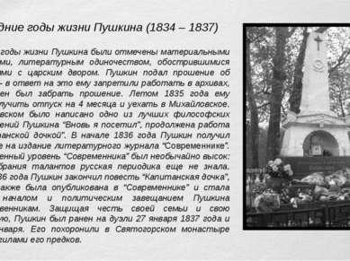 Последние годы жизни Пушкина (1834 – 1837) Последние годы жизни Пушкина были ...