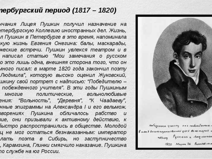 Петербургский период (1817 – 1820) После окончания Лицея Пушкин получил назна...