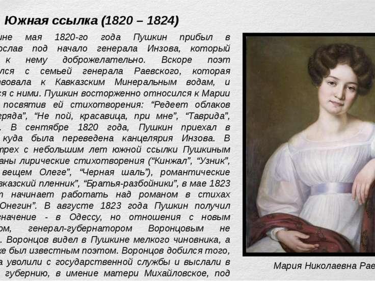 Южная ссылка (1820 – 1824) В середине мая 1820-го года Пушкин прибыл в Екатер...