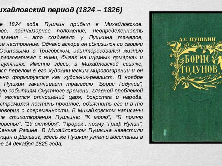 Михайловский период (1824 – 1826) В августе 1824 года Пушкин прибыл в Михайло...