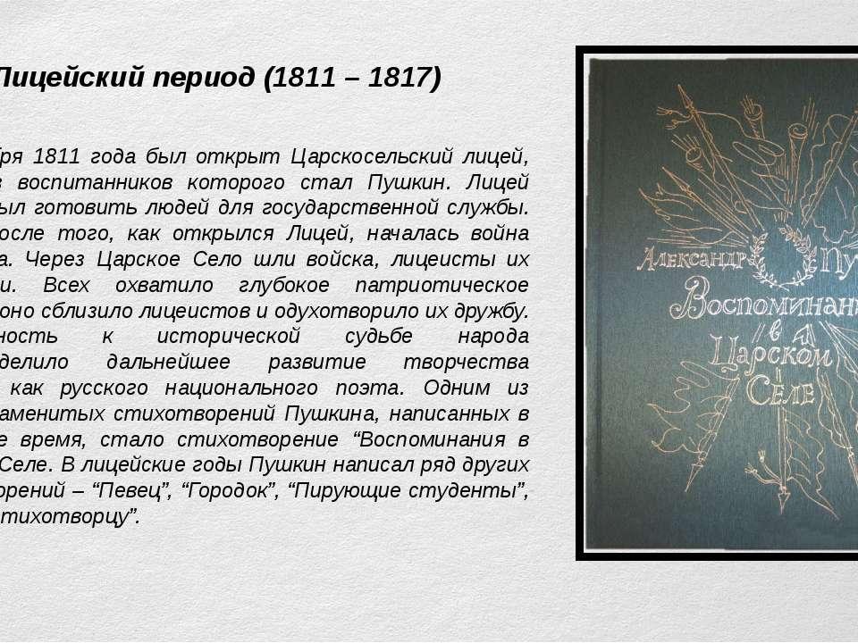 Лицейский период (1811 – 1817) 19 октября 1811 года был открыт Царскосельский...