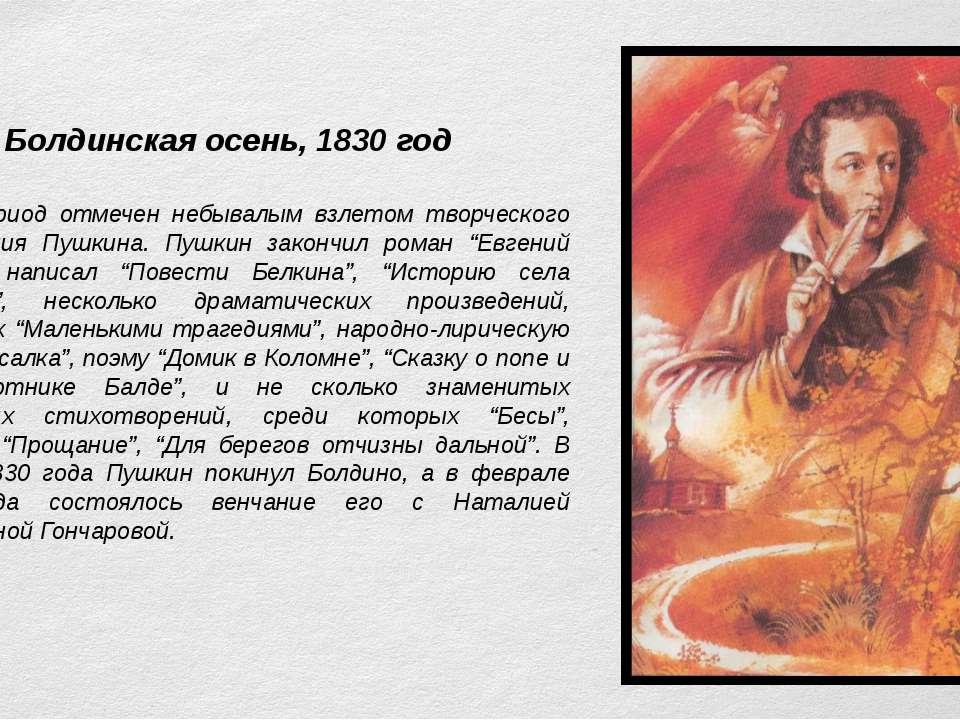 Болдинская осень, 1830 год Этот период отмечен небывалым взлетом творческого ...
