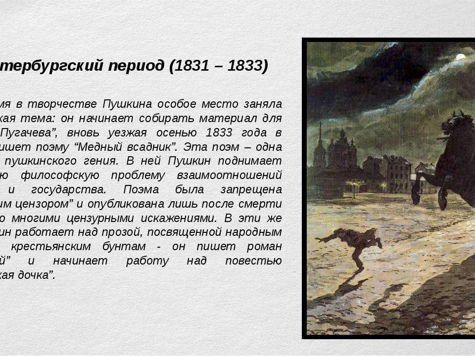 2-й Петербургский период (1831 – 1833) В это время в творчестве Пушкина особо...