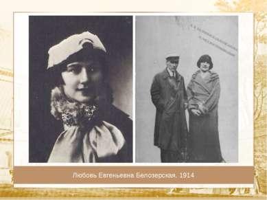Текст Любовь Евгеньевна Белозерская, 1914