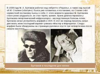 Текст Булгаков в последние дни жизни В1939 годуМ.А.Булгаков работал над л...