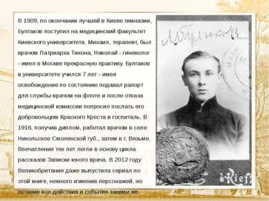 Текст В 1909, по окончании лучшей в Киеве гимназии, Булгаков поступил на меди...