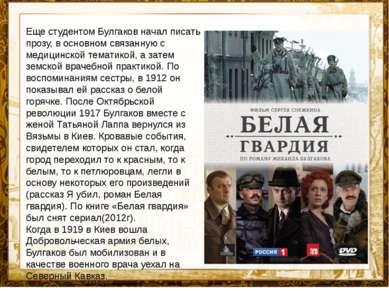 Название презентации Еще студентом Булгаков начал писать прозу, в основном св...