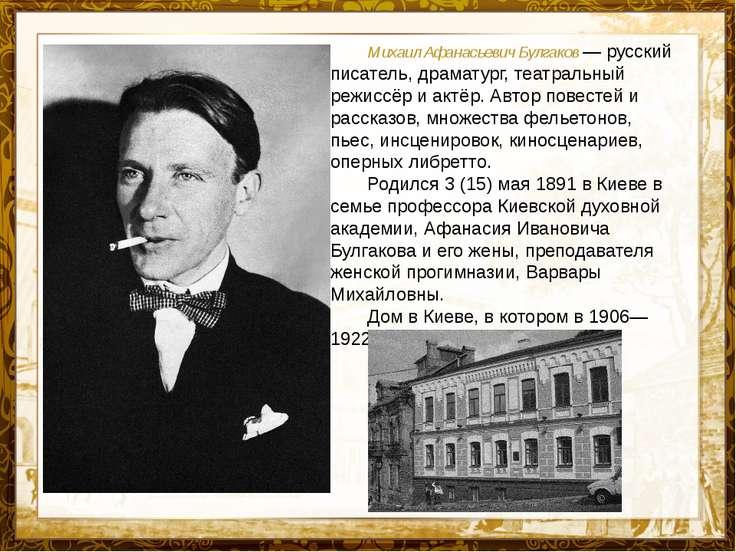Название презентации Михаил Афанасьевич Булгаков — русский писатель, драматур...