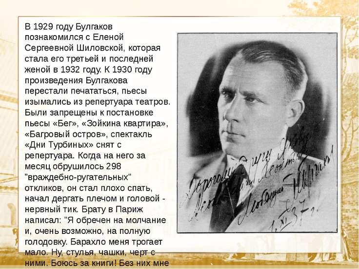 Текст В 1929 году Булгаков познакомился с Еленой Сергеевной Шиловской, котора...