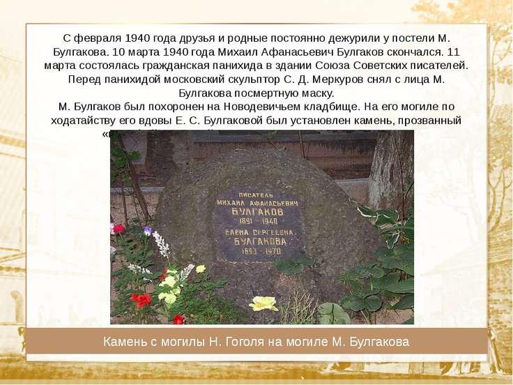 Текст Камень с могилыН. Гоголяна могиле М. Булгакова С февраля1940 годадр...