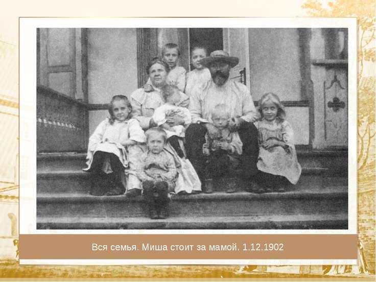 Текст Вся семья. Миша стоит за мамой. 1.12.1902