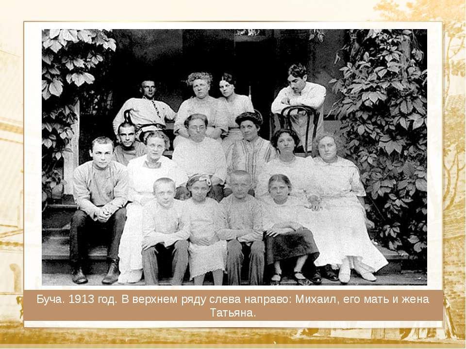 Текст Буча. 1913 год. В верхнем ряду слева направо: Михаил, его мать и жена Т...