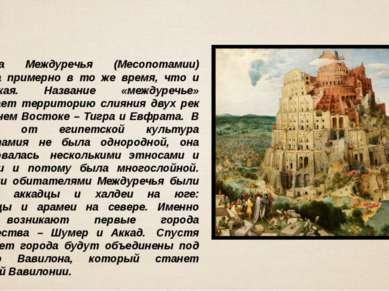 Культура Междуречья (Месопотамии) возникла примерно в то же время, что и егип...