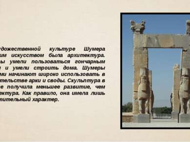 В художественной культуре Шумера ведущим искусством была архитектура. Шумеры ...