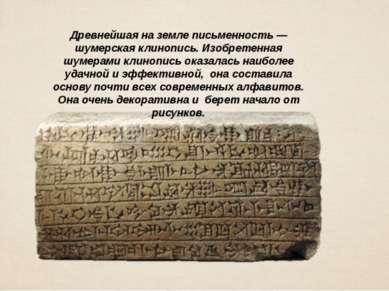 Древнейшая на земле письменность — шумерская клинопись. Изобретенная шумерами...