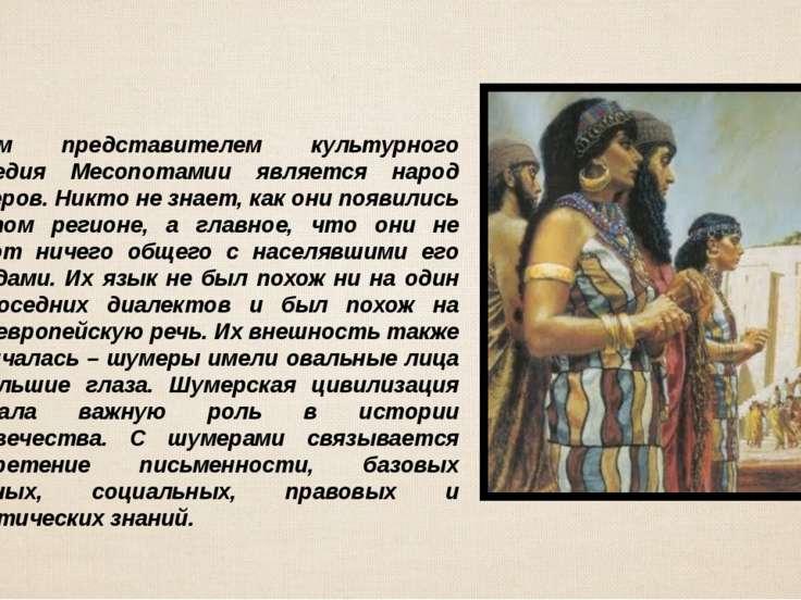 Ярким представителем культурного наследия Месопотамии является народ шумеров....