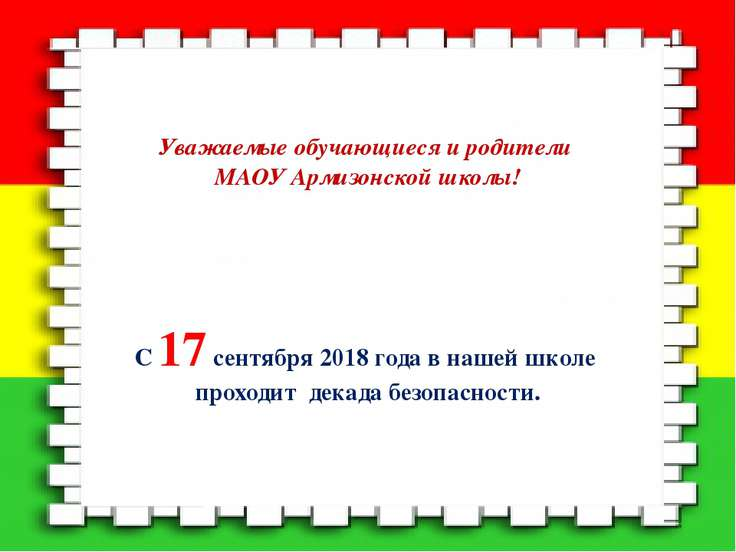 Уважаемые обучающиеся и родители МАОУ Армизонской школы! С 17 сентября 2018 г...