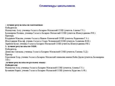 Олимпиады школьников. 1 лучшие результаты по математики: Победители: Махмутов...