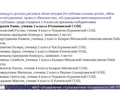 МКУ «Управление образованием Алькеевского МР РТ» В конкурсе детских рисунков ...