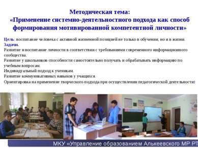 МКУ «Управление образованием Алькеевского МР РТ» Методическая тема: «Применен...