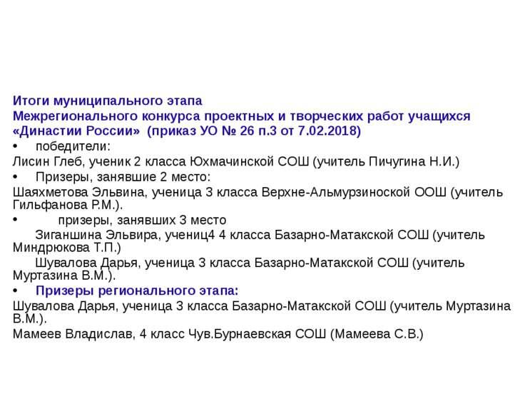 Итоги муниципального этапа Межрегионального конкурса проектных и творческих р...