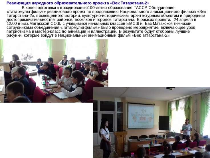 Реализация народного образовательного проекта «Век Татарстана-2» В ходе подго...