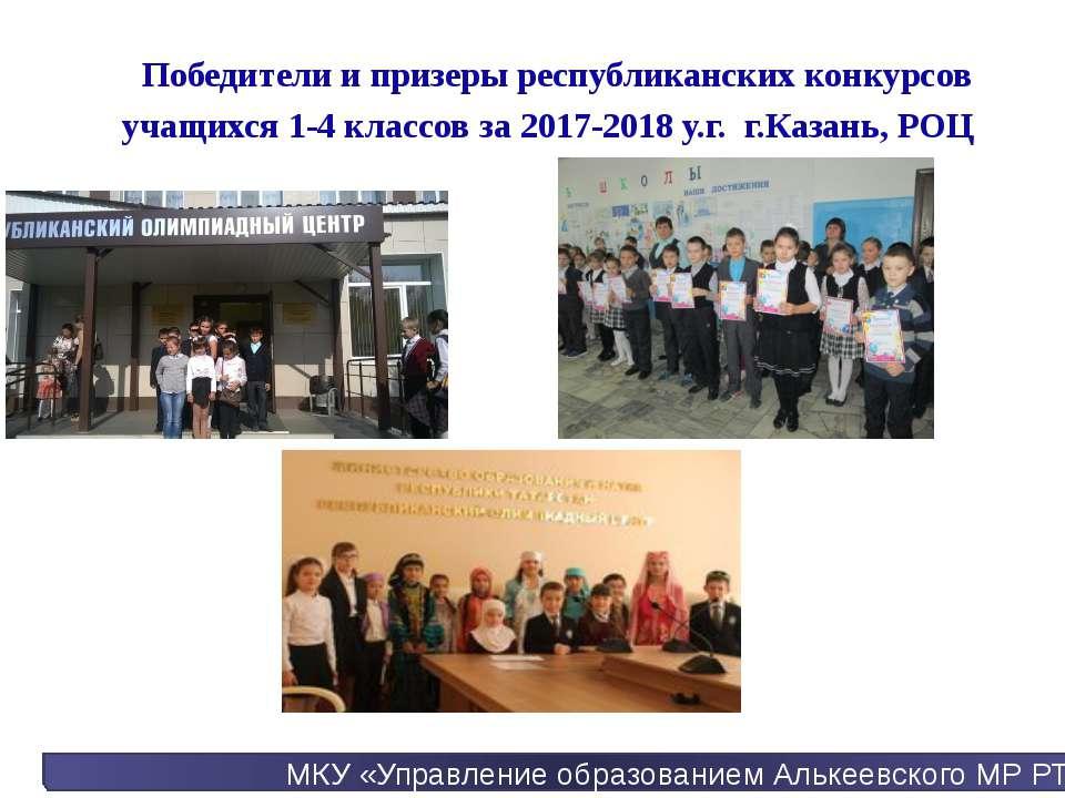 Победители и призеры республиканских конкурсов учащихся 1-4 классов за 2017-2...