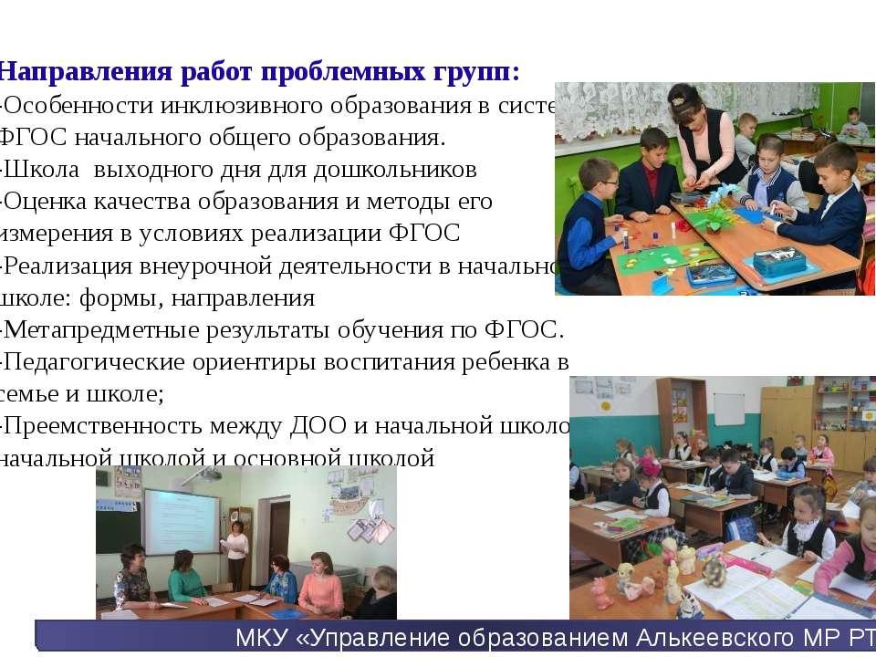 Направления работ проблемных групп: -Особенности инклюзивного образования в с...
