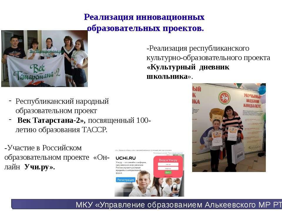 МКУ «Управление образованием Алькеевского МР РТ» Реализация инновационных обр...