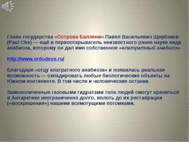Глава государства «Острова Баллени» Павел Васильевич Щербаков (Paul Che) — ещ...