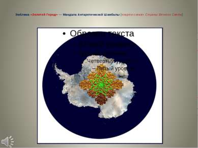 Эмблема «Золотой Город» — Мандала Антарктической Шамбалы [«карта-схема» Стран...