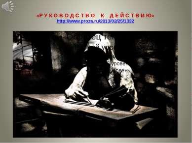 «Р У К О В О Д С Т В О  К  Д Е Й С Т В И Ю» http://www.proza.ru/2013/02/2...