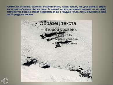 Климат на островах Баллени антарктических, характерный, как для данных широт,...
